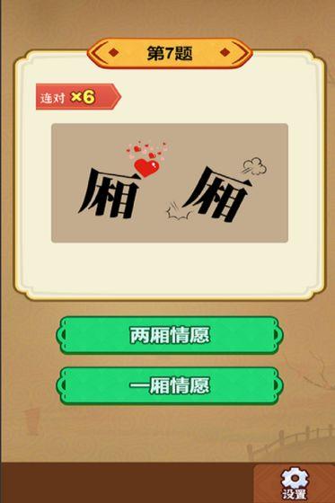 玩转古成语游戏安卓官方版图4: