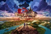 坎公骑冠剑兑换码大全 坎特伯雷公主与骑士唤醒冠军之剑的奇幻冒险礼包码cdy兑换码2021最新[多图]