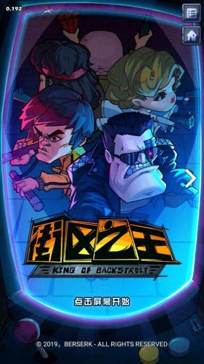 街区孩子王游戏官方安卓版图3: