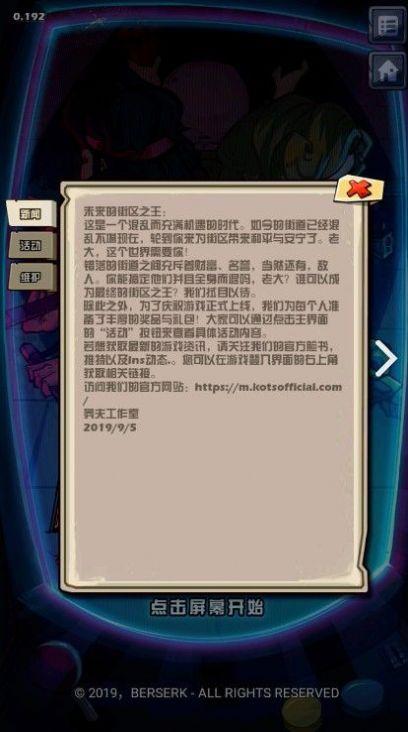 街区孩子王游戏官方安卓版图4: