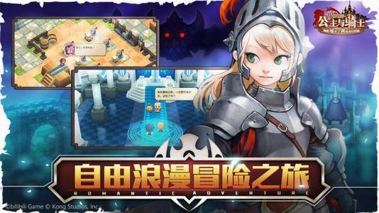 坎公骑冠剑武器怎么选?坎特伯雷公主与骑士唤醒冠军之剑的奇幻冒险武器选择搭配要点攻略[多图]图片1