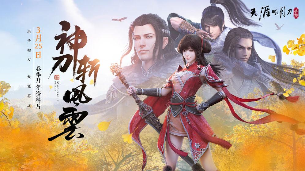 腾讯天涯明月刀OL手游官方网站下载正版游戏图1: