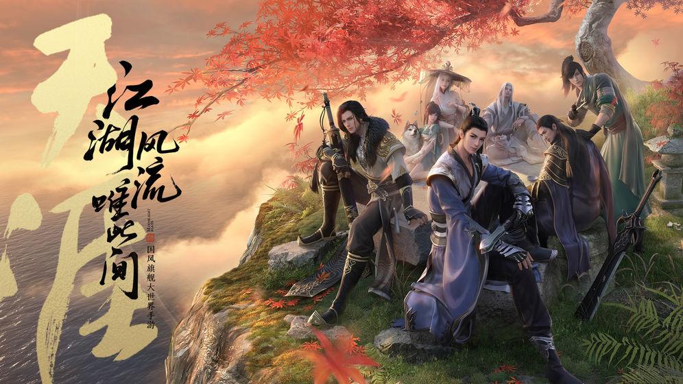 腾讯天涯明月刀OL手游官方网站下载正版游戏图4: