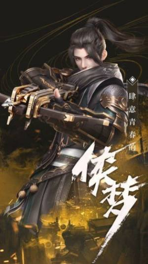 秦时明月世界云游戏图1