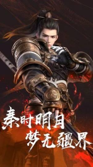 秦时明月世界云游戏图2