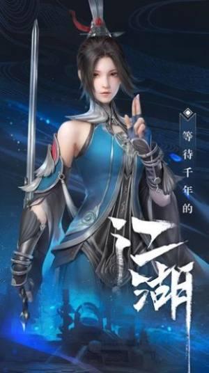 秦时明月世界云游戏图4