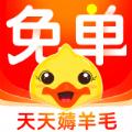 免单鸭app