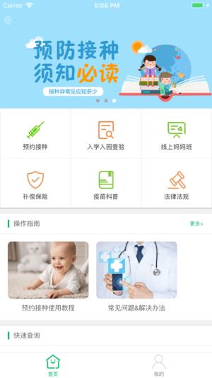 预防接种服务app最新版图1