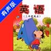 外研版小学英语三年级下册电子课本