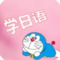 看动漫学日语app安卓版 v1.0