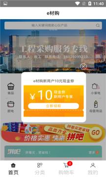 e材购App手机客户端图片1