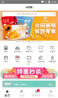 e材购App手机客户端图1: