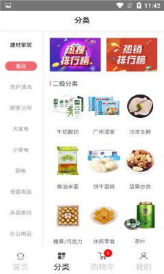 e材购App手机客户端图2: