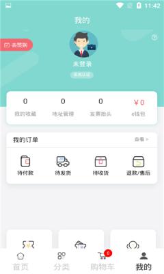 e材购App手机客户端图3: