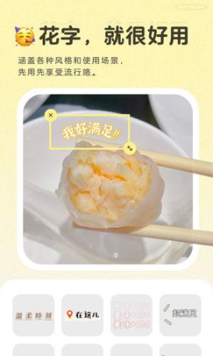 黄油相机免费下载安装图1
