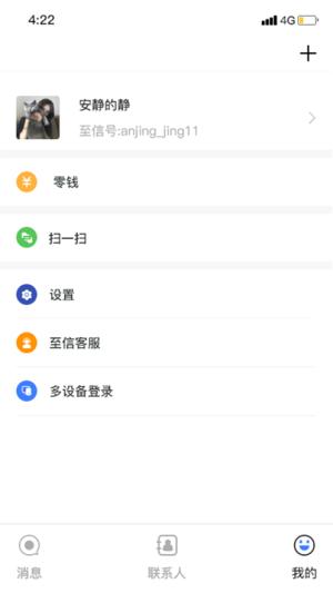 至信chat app图3