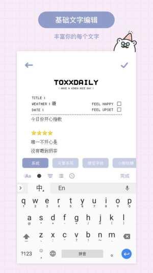 Toxx软件图3