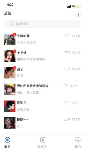至信chat app图1