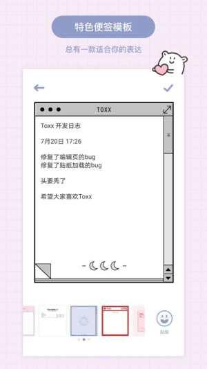 Toxx软件图1