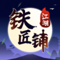 江湖铁匠铺无限元宝内购破解版 v1.0.0