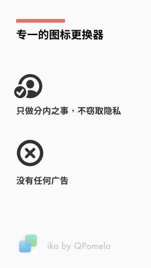 iko软件图2