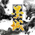 墨城西游手游官方正式版 v1.0
