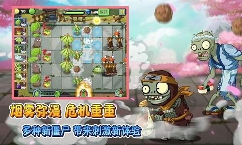半生自制pvz2高清修改版最新破解版下载图3: