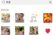 微信发送早安图片收费吗 微信发送早安图片是从3月1号开始收费吗[多图]