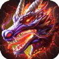 龙之传奇互通版手游官网安卓版 v1.0