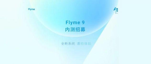 魅族flyme9内测答案大全:魅族Flyme9内测报名地址[多图]