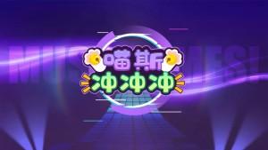 喵斯冲冲冲游戏安卓最新版图片2
