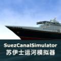 苏伊士运河模拟器游戏安卓中文版 v1.0
