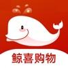 鲸喜购物app