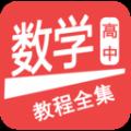 高中数学教程全集app