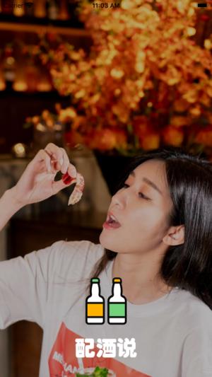 配酒说app图4