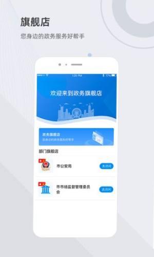 津心办个人档案查询app官方最新版图片1