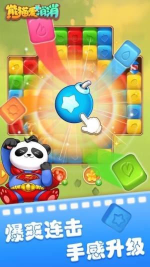 熊猫爱消消红包版图3