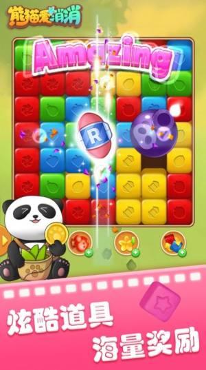 熊猫爱消消红包版图2