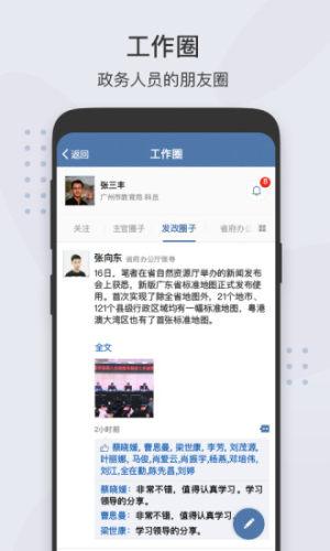 粤政易个人档案图4
