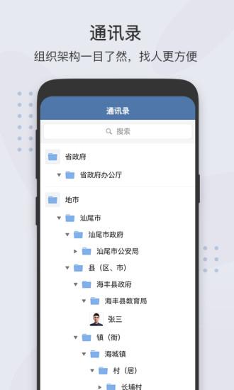 粤政易个人档案app官网下载安卓版图2: