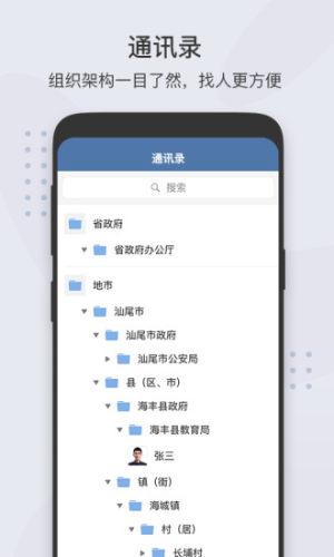 粤政易个人档案图2