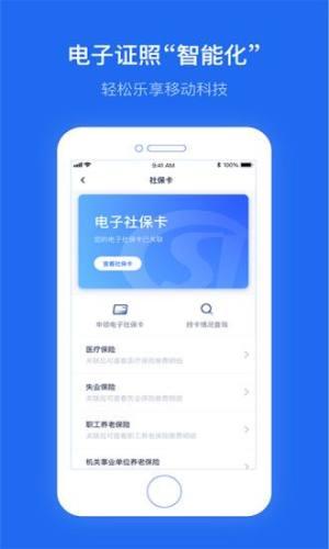 办事通app官方下载安装查个人档案2021图片1