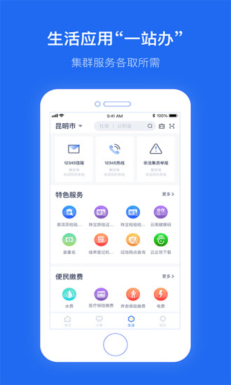 办事通app官方下载安装查个人档案2021图2: