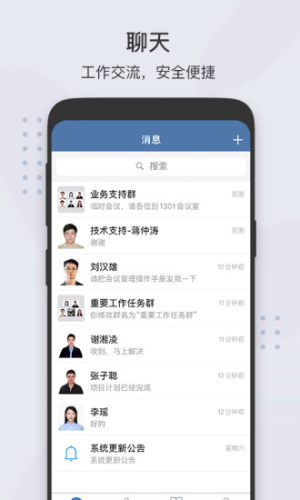 粤政易个人档案图3