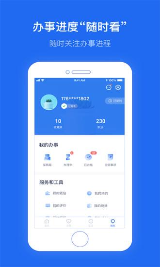 办事通app官方下载安装查个人档案2021图3: