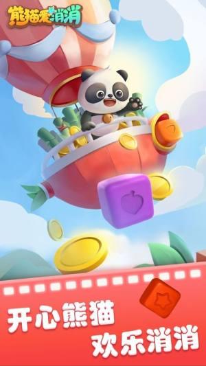 熊猫爱消消赚钱游戏红包版图片1