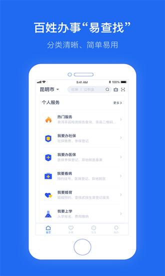 办事通app官方下载安装查个人档案2021图1: