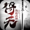 倚天热血武林官网版