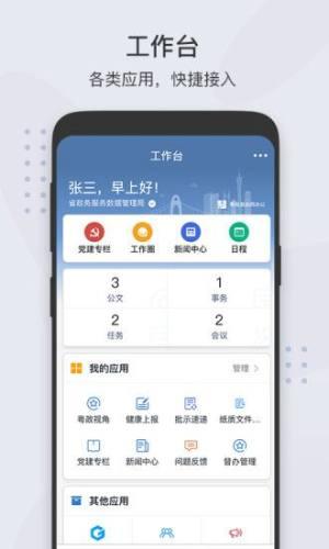 粤政易个人档案app官网下载安卓版图片1