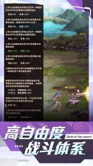 圣剑誓约女神物语手游官方版图片2